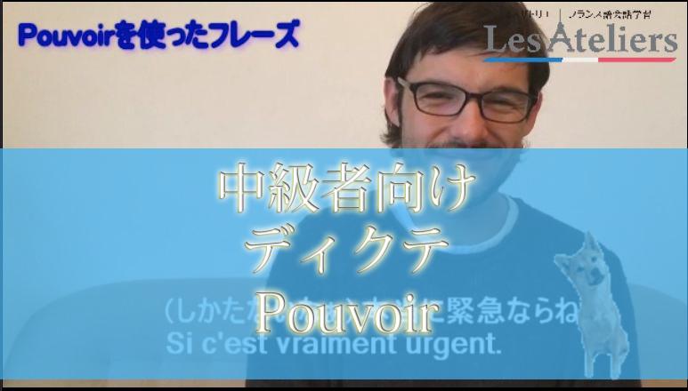フランス語動詞 pouvoir ビデオ ディクテ シャドーイング用
